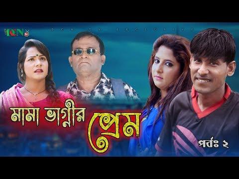 চিকন আলীর । Mama Vagnir Prem Part 02 । মামা ভাগ্নির প্রেম পর্ব ০২ । dcn tv 2020