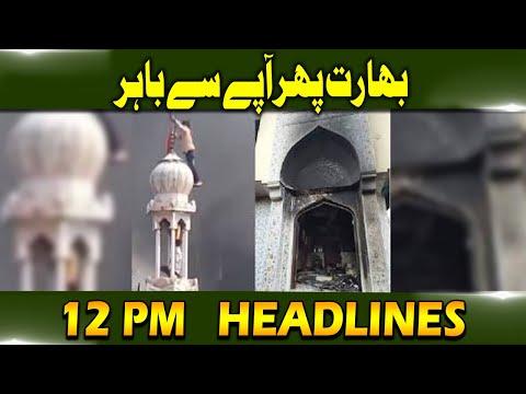 News Headlines   12:00 PM   26 February 2020   Neo News
