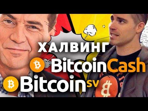 Халвинг Bitcoin Cash и Халвинг Bitcoin SV в Апреле! BCH, BSV! Роджер Вер и Крейг Райт! Новости!