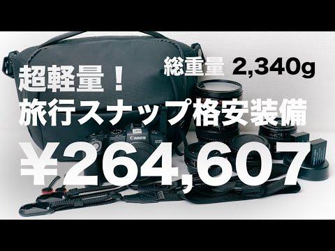 Canon EOS RP使用】超軽量!旅行スナップ格安装備【使い分け解説】