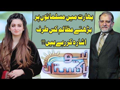 Orya Maqbool Analysis! Neo Pakistan With Nabeeha Ejaz Khan | Full Program | 03 March 2020 | Neo News