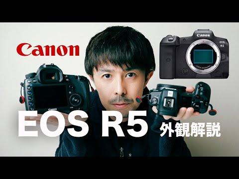 【Canon EOS R5】EOS R5 各部外観写真チェック、RF100-500&テレコン 製品解説