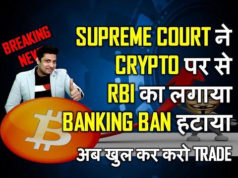 बड़ी खबर – Supreme Court ने Crypto पर से RBI का लगाया Banking Ban हटाया I अब खुल कर करो Trade