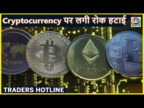 SC ने Cryptocurrency पर लगी रोक हटाई | Traders Hotline | CNBC Awaaz