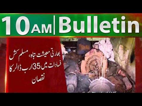 News Bulletin | 10:00 AM | 04 March 2020 | Neo News