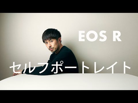 【Canon EOS R使用】セルフ宣材写真撮影【ポートレイトライティング入門】