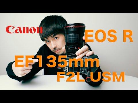 【Canon EOS R使用】EF135mm F2L USMレビュー