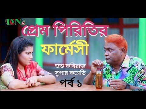 Prem Pritir Pharmacy Part 01 / প্রেম পিরিতির ফার্মেসী  পর্ব ১ / harun kisingar / dcn tv