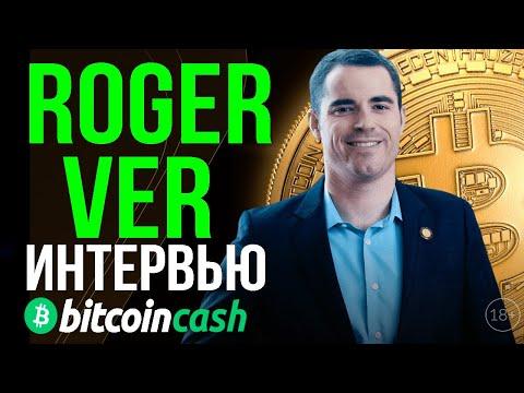 Интервью с Roger Ver / Bitcoin Cash
