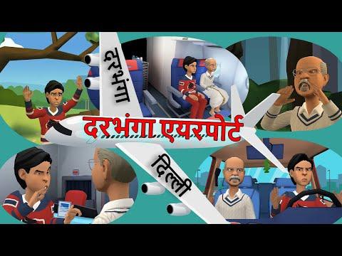 "BCN""s #दरभंगा_एयरपोर्ट  (दरभंगा स दिल्ली पहिल जत्रा)  || Maithili Comedy || Bharat Cartoon Network"