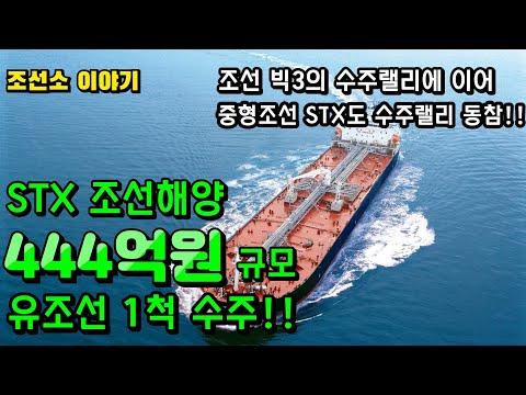 [CC한글자막]조선소 STX 조선해양, 연말 수주랠리 합류.. 444억원 규모 유조선 1척 수주!!