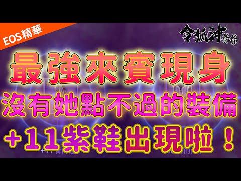 [EOS精華] 最強來賓現身   沒有她點不過的裝備    +11紫鞋出現啦!!!! [令狐沖爺爺] [台服唯一兄妹聯手台] #靈境殺戮 #EOS #에오스레드