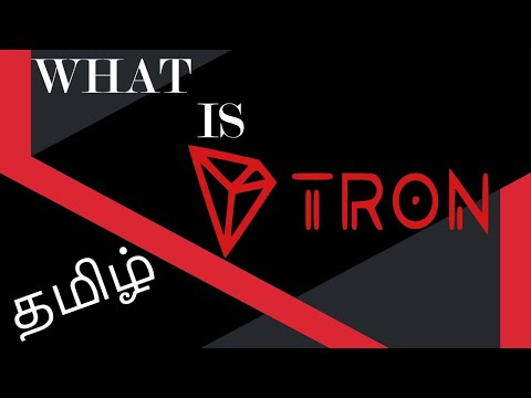 What is TRON ? | Explained | Tamil | கிரிப்டோ கரன்சி | COINS | 2020