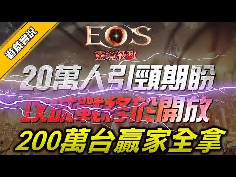 【EOS靈境殺戮】 攻城!400多萬鑽的稅金!誰是最後贏家! [DingDing實況]