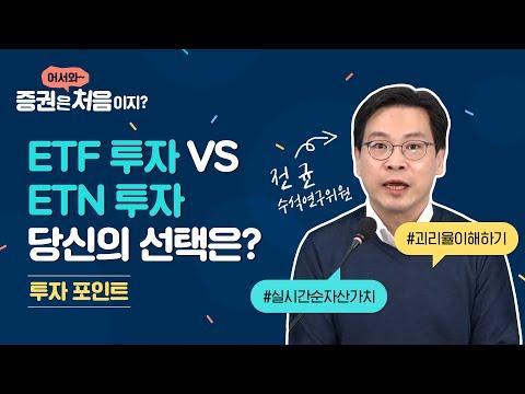 ETF 투자 VS ETN 투자 당신의 선택은?