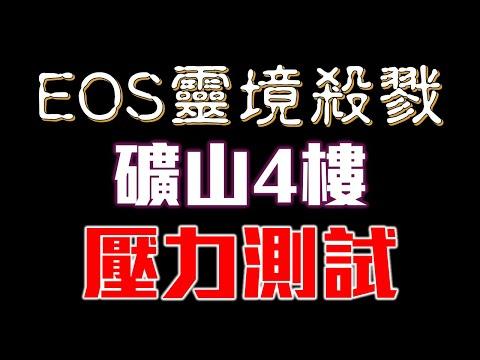 【EOS靈境殺戮】 自殺式!礦山4樓壓力測試!裝備一直爆~我恨! [DingDing實況]
