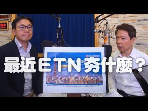 '20.11.17【財經一路發】統一證券蒲建亨分析「最近ETN夯什麼?」