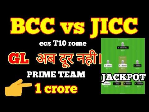 BCC VS JICC DREAM11 | bcc vs jicc dream11 team prediction today ecs t10 rome