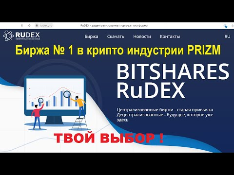 ЗАЩИТА от проблем криптобирж с KYC это Bitshares RuDEX. Регистрация