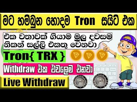 Best tron coin earn website in sinhala