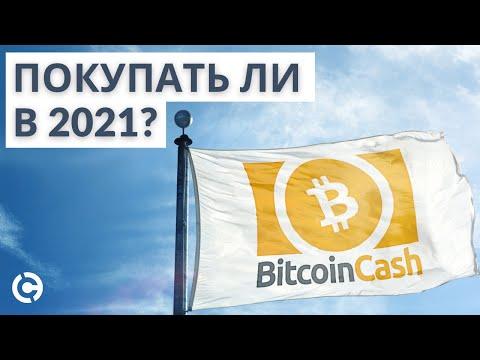 Биткоин Кэш прогноз на 2021 | Покупать ли Bitcoin Cash в 2021?