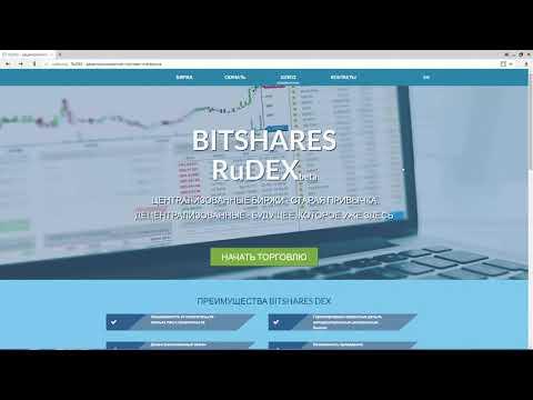 ЗАЩИТА от проблем криптобирж с KYC это Bitshares RuDEX  Регистрация