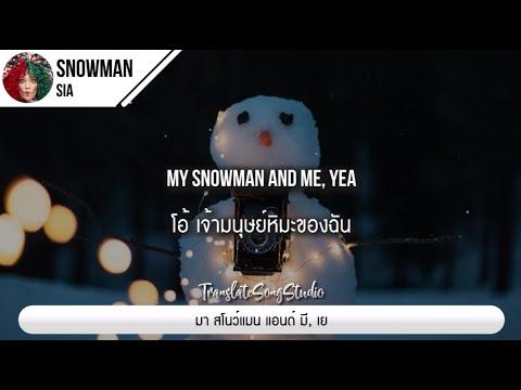 แปลเพลง Snowman – Sia