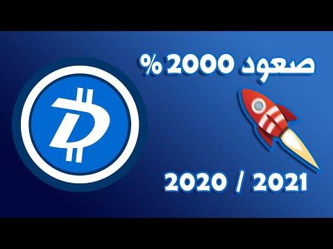 تحليل عملة دي جي بي dgb و توقع الصعود الكبير القادم 2020 – 2021