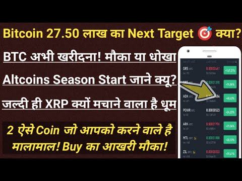 bitcoin price prediction 2021   xrp news today   best cryptocurrency to invest 2021   altcoin season