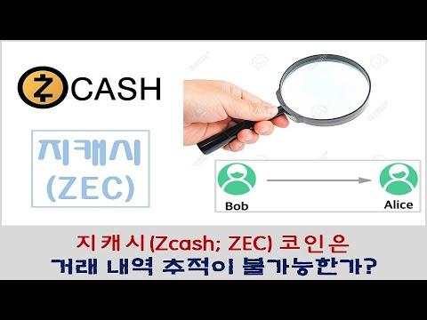 지캐시(Zcash; ZEC) 코인은 거래 내역 추적이 불가능한가!