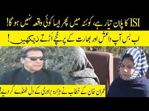 PM Imran Khan Speech At Quetta   09 January 2021   Neo News