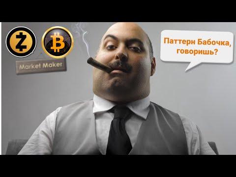 Криптовалюта Зикеш ZEC,  обзор рынка Биткоин, CVC, ENG, CELO, BQX