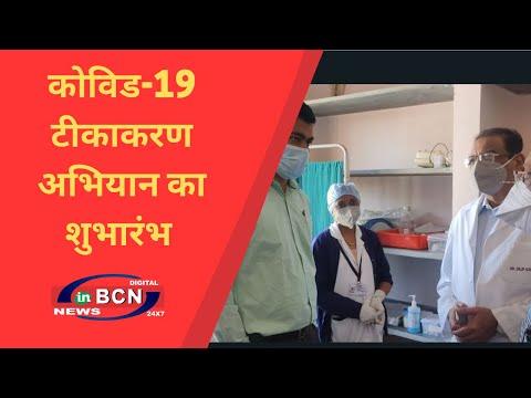 हिंगाना ग्रामीण अस्पताल में कोविड-19 टीकाकरण अभियान का शुभारंभ…BCN NEWS