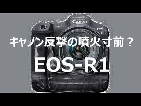 """キャノン反撃の噴火寸前?EOS-R1 """"Old lens & Talk"""""""