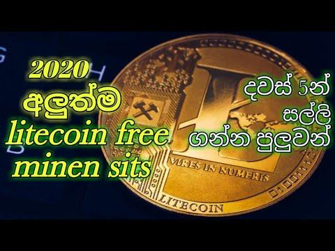 2020 NEW LITECOIN Free Mining Sites Sinhala