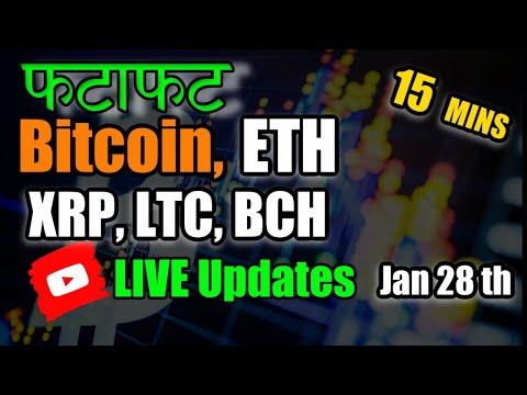 ? फटाफट Important Crypto Updates in 15 Mins – BTC, ETH, LTC, BCH, Ripple