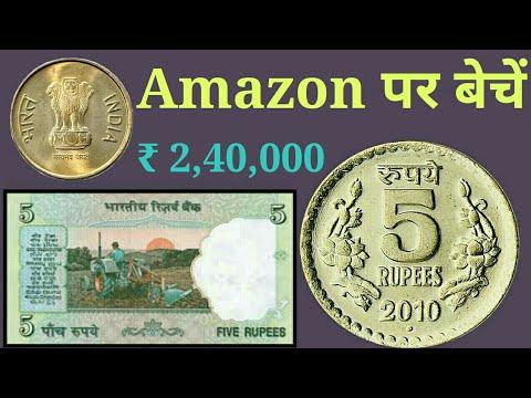 Sell Old Coin & Note on Deewali offer !! Amazon पर बेचें !! Sarkari guru