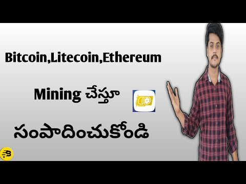 Bitcoin and Litecoin and Ethereum Mining Website in Telugu 2021
