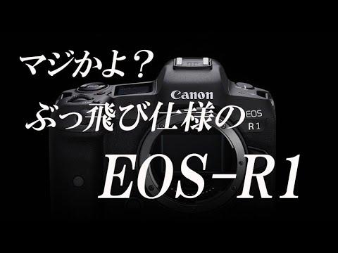 """マジかよ?ぶっ飛び仕様のEOS-R1 """"Old lens & Talk"""""""