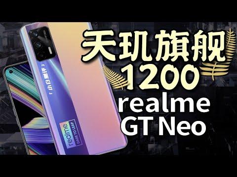 「小白測評」realme GT Neo體驗:发哥新旗艦 天玑1200到底怎麽樣?
