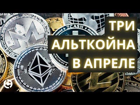 Альткоины прогноз апрель 2021 | Bitcoin Cash, Uniswap, LINK анализ и прогноз
