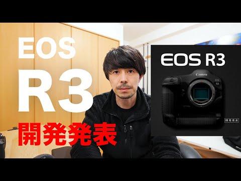 EOS R3開発発表【RF100mmマクロRF400,600mm解説】
