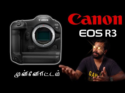Canon EOs R3 – Announcement Preview| தமிழ் | Learn photography in Tamil