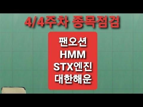 팬오션,HMM,STX엔진,대한해운