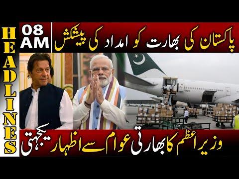 Historic Step of Pakistan | News Headlines | 8 AM | 25 April 2021 | Neo News