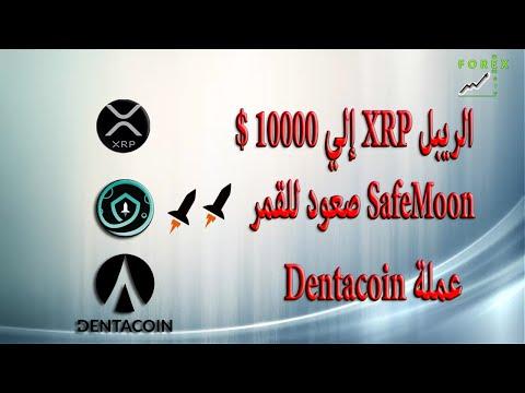 الريبل الى XRP 10000$ و SafeMoon الي القمر و عملة Dentacoin