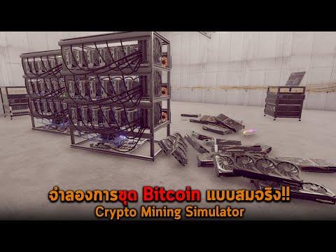 จำลองการขุด Bitcoin แบบสมจริง Crypto Mining Simulator