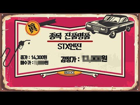 STX엔진 오를만큼 올랐다, 공매도 타겟!!_김선윤전문위원_주유소
