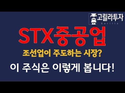 STX중공업_조선업 부활?, 업황 개선에 강세, 다음주 주가는?
