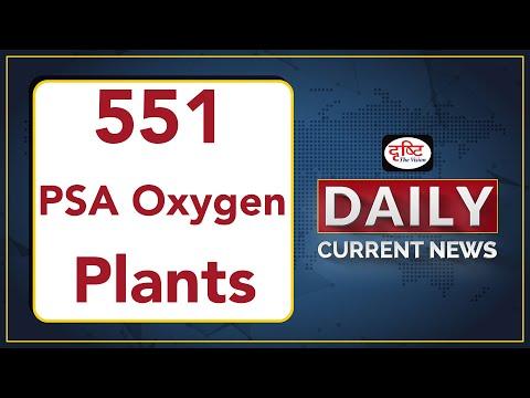 DCN 551 PSA oxygen generation plants – Daily Current News I Drishti IAS